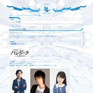 AnimeJapan 2018 1日目 サテライトブース 重神機パンドーラ 放送直前!スペシャルステージ