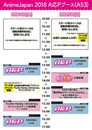 AnimeJapan 2018 2日目 A応Pブース 『A応P OPENING LIVE』