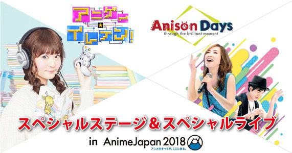 AnimeJapan 2018 2日目 BS11ブース はねバド! トークショー