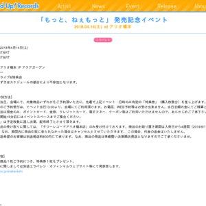 エラバレシ 「もっと、ねぇもっと」発売記念イベント at アリオ橋本 第1部