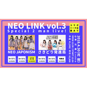NEO LINK vol.3 Special 2man live!