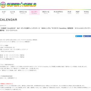 SUPER☆GiRLS 「キラキラ☆Sunshine」発売記念イベント@なんばOCAT 1部