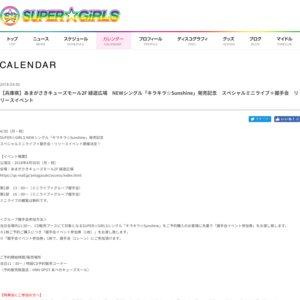 SUPER☆GiRLS 「キラキラ☆Sunshine」発売記念イベント@あまがさきキューズモール 1部