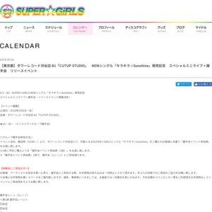 SUPER☆GiRLS 「キラキラ☆Sunshine」発売記念イベント@タワレコ渋谷