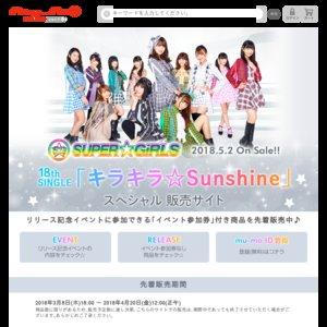 5/4 18th SINGLE「キラキラ☆Sunshine」リリース記念 mu-moショップ/S.P.Cショップイベント