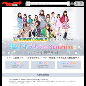 5/5 18th SINGLE「キラキラ☆Sunshine」リリース記念 mu-moショップ/S.P.Cショップイベント