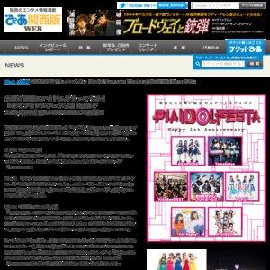 ぴあアイドルフェスタ Happy 1st Anniversary 2部