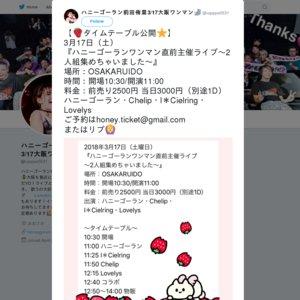 ハニーゴーランワンマン直前主催ライブ〜2人組集めちゃいました〜