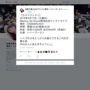 ハニーゴーラン「Memory Go Round発売記念ワンマンライブ」
