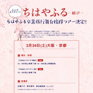 映画『ちはやふる -結び-』卒業旅行舞台挨拶ツアー(TOHOシネマズ名古屋ベイシティ ①15:00の回上映終了後)