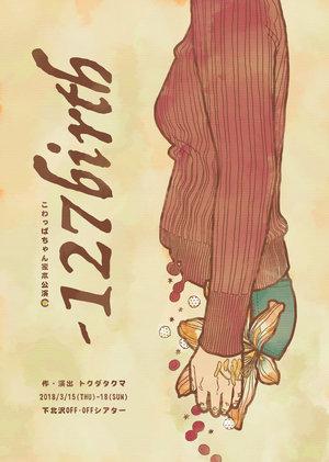 こわっぱちゃん家 本公演 「-127birth」 3/15 19:00