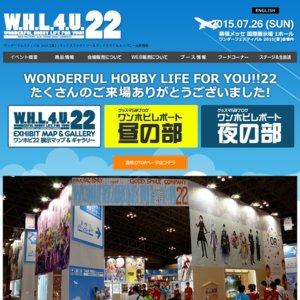 ワンダーフェスティバル2013[夏] 『WONDERFUL HOBBY LIFE FOR YOU!! 18』ブース 進撃の巨人ステージ