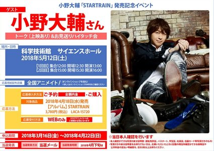 小野大輔「STARTRAIN」発売記念イベント【1回目】