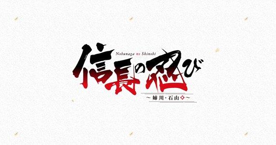 AnimeJapan 2018 2日目 トムスブース 信長の忍びステージイベント