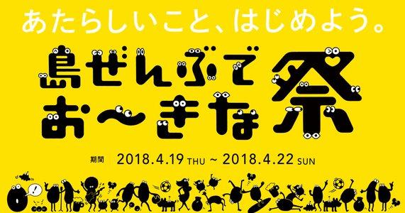 アニワラSpecial in 沖縄