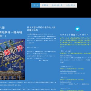 声の優れた俳優によるドラマリーディング 日本文学名作選 第六弾 「舞姫事件-鴎外輪舞曲-」4月11日 19:00公演