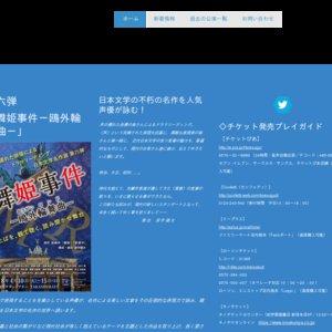 声の優れた俳優によるドラマリーディング 日本文学名作選 第六弾 「舞姫事件-鴎外輪舞曲-」4月14日 13:00公演