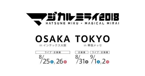 マジカルミライ2018 大阪 8/26 夜
