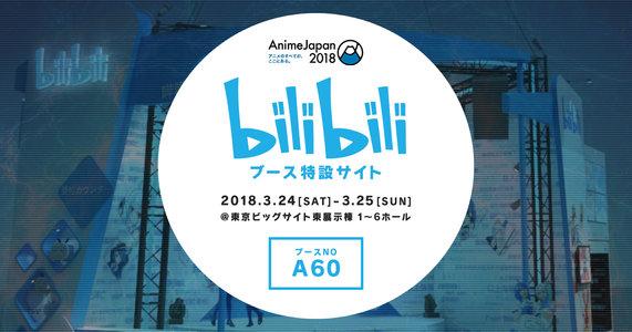 AnimeJapan 2018 1日目 bilibiliブース バンドリ! ガールズバンドパーティ! スペシャルステージ for bilibili