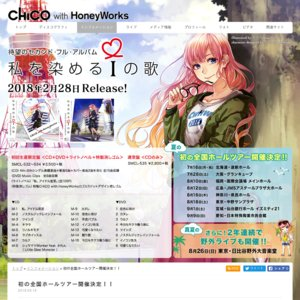 CHiCO with HoneyWorks 初の全国ホールツアー(仮) 名古屋公演