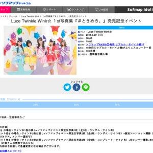 【4/22】Luce Twinkle Wink☆ 1st写真集『#ときめき。』発売記念イベント