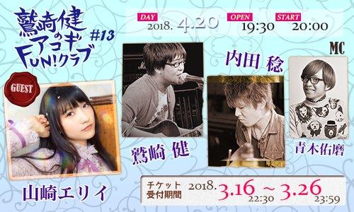 鷲崎健のアコギFUN!クラブ#13 公開放送