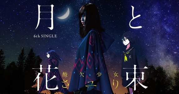 さユり 2マンツアー「月と越境」石川公演