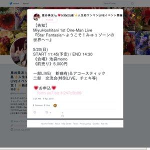 MiyuHoshitani 1st One-Man Live『Star Fantasia~ようこそ!みゅぅゾーンの世界へ~』