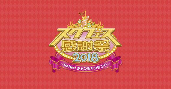 スクフェス感謝祭2018 インテックス大阪 スクスタ発表会ステージ