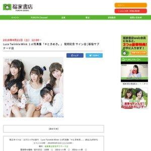 【4/21】Luce Twinkle Wink☆ 1st写真集『#ときめき。』発売記念イベント