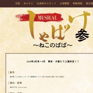 ミュージカル『しゃばけ』参 〜ねこのばば〜 5月2日 19:00公演