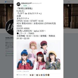 5.29(火)LOFT de まねきケチャ