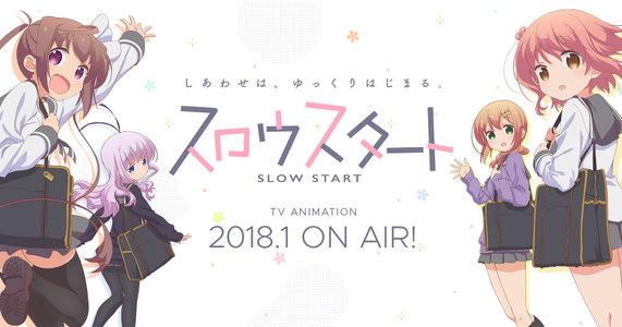 「スロウスタート」 Blu-ray&DVD第1巻 発売記念 『STARTails ちゃんね!ね!ねる!☆』公開録音イベント