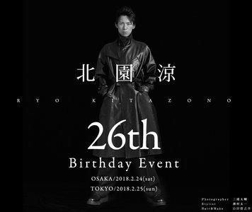 北園涼 26th Birthday Event 二部