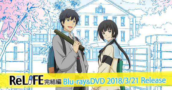 AnimeJapan 2018 2日目『ReLIFE』ステージ