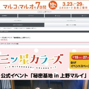 三ツ星カラーズ公式イベント「秘密基地 in 上野マルイ」