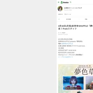 吉祥寺SHUFFLE presents『夢色草』