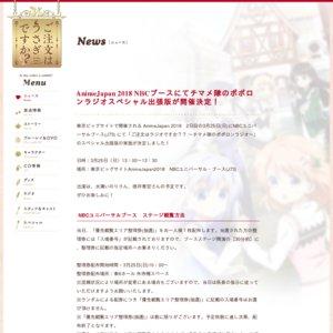 AnimeJapan 2018 2日目 NBCユニバーサルブース ご注文はラジオですか?? ~チマメ隊のポポロンラジオ~」スペシャル出張版