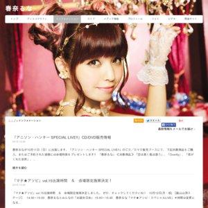 FM滋賀『charge!』公開収録 2013/7/29