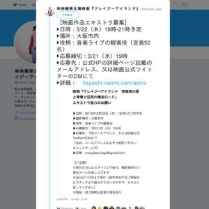 映画『クレイジーアイランド 奈緒美の愛と青春と狂気の爆走ロード』エキストラ(3/22)