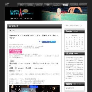 池畠×石ダテ アニメ監督トークバトル 泥酔マッチ!第3ラウンド