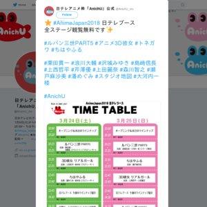 AnimeJapan 2018 2日目 日テレブース 「ちはやふる」
