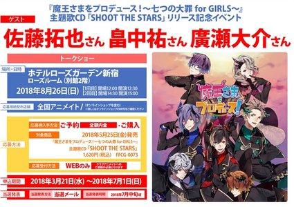 『魔王様をプロデュース!~七つの大罪 for GIRLS~』主題歌CD「SHOOT THE STARS」リリース記念イベント 【1回目】