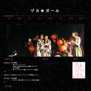 馘切姫-クビキリヒメ- 7/8(日)17時