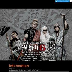 遠藤会presents「漢祭り Vol.06」 1日目 夜の部