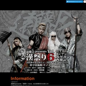 遠藤会presents「漢祭り Vol.06」 2日目 夜の部