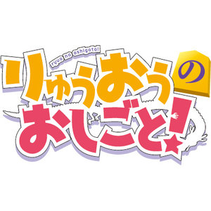 AnimeJapan 2018 2日目 博報堂DYミュージック&ピクチャーズ ブース TVアニメ「りゅうおうのおしごと!」最終局直前スペシャルステージ