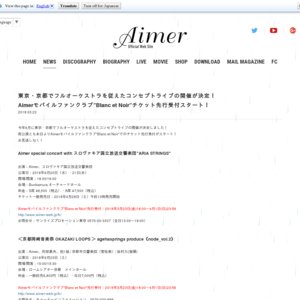 "Aimer special concert with スロヴァキア国立放送交響楽団""ARIA STRINGS"" DAY1"