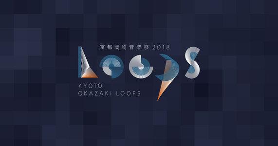 京都岡崎音楽祭2018 OKAZAKI LOOPS agehasprings produce《node_vol.2》