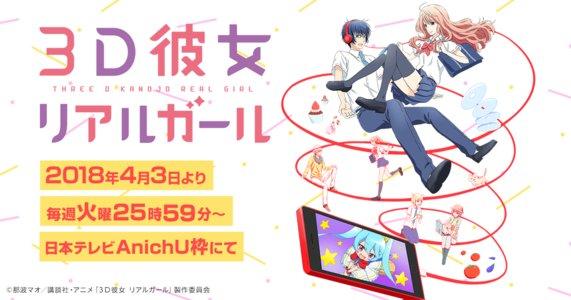 AnimeJapan 2018 2日目 日テレブース 「3D彼女 リアルガール」ステージ